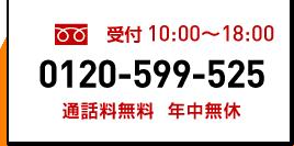0120-599-525