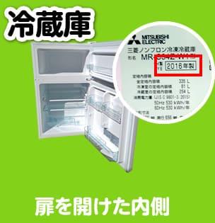 冷蔵庫/扉を開けた内側