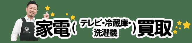 家電(テレビ・冷蔵庫・洗濯機)買取