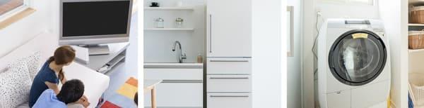 テレビ・冷蔵庫・洗濯機