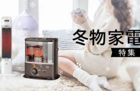 冬物 全ジャンル 今が一番の高価買取!!